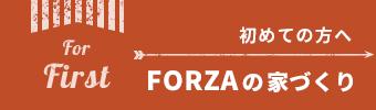 FORZAの家づくり