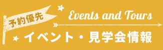 イベント・見学会情報